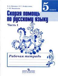 Янченко Скорая помощь по русскому языку. 5 класс. Рабочая тетрадь