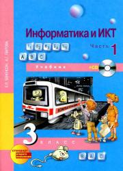 Бененсон Е.П., Паутова А.Г. Информатика и ИКТ. 3 класс. В 2 частях