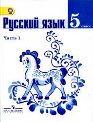 Ладыженская Т.А., Баранов М.Т., Тростенцова Л.А. и др. Русский язык. 5 класс