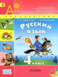 Климанова Л.Ф., Бабушкина Т.В. Русский язык. 4 класс. Учебник в 2 частях