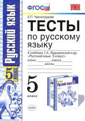 Ладыженской Т.А. и др., Черногрудова Е.П. Тесты по русскому языку. 5 класс: к учебнику