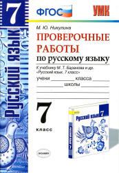 М.Т. Баранова., Никулина М.Ю. Проверочные работы по русскому языку. 7 класс. К учебнику