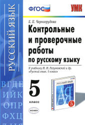 Черногрудова Е.П. Контрольные и проверочные работы по русскому языку. 5 класс