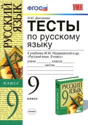 Разумовской М.М. и др., Дмитриева М.Ю. Тесты по русскому языку. 9 класс: к учебнику