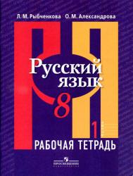 Рыбченкова Л.М., Александрова О.М. Русский язык. 8 класс. Рабочая тетрадь. В 2 частях