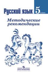 Ладыженская Т.А., Тростенцова Л.А. и др. Русский язык. 5 класс. Методические рекомендации