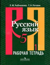 Рыбченкова Л.М., Роговик Т.Н. Русский язык. 5 класс. Рабочая тетрадь. В 2 частях