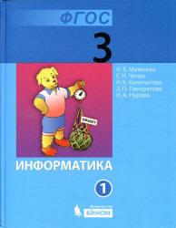 Матвеева Н.В., Челак Е.Н. и др. Информатика. Учебник для 3 класса. В 2 частях