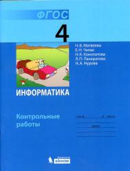 Матвеева Н.В., Челак Е.Н. и др. Информатика. Контрольные работы для 4 класса
