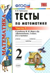 Моро М.И. и др. Рудницкая В.Н. Тесты по математике. 2 класс. В 2 ч. К учебнику