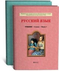 Бунеев Р.Н., Бунеева Е.В. и др. Русский язык. 5 класс. Учебник в 2 книгах