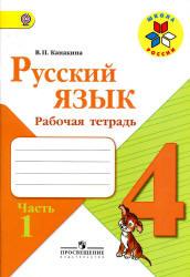 Канакина В.П. Русский язык. 4 класс. Рабочая тетрадь в 2 частях