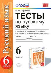 Разумовской М.М. и др., Груздева Е.Н. Тесты по русскому языку. 6 класс. К учебнику