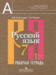 Рыбченкова Л.М., Роговик Т.Н. Русский язык. 7 класс. Рабочая тетрадь. В 2 частях