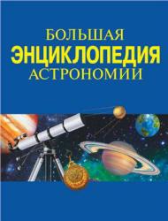Феоктистов Л.А. Большая энциклопедия астрономии. Составлял
