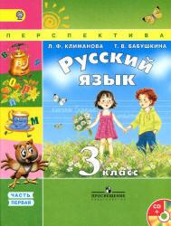Климанова Л.Ф., Бабушкина Т.В. Русский язык. 3 класс. Учебник в 2 частях