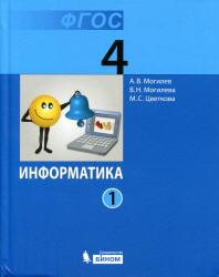 Могилев А.В., Могилева В.Н., Цветкова М.С. Информатика. Учебник для 4 класса. В 2 частях