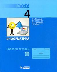 Могилев А.В., Цветкова М.С. и др. Информатика. Рабочая тетрадь для 4 класса. В 2 частях