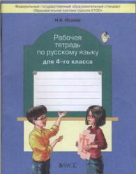 Исаева Н.А. Рабочая тетрадь по русскому языку для 4-го класса
