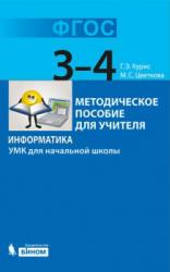 Курис Г.Э., Цветкова М.С. Информатика. УМК для начальной школы. 3-4 классы
