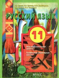 Бунеев Р.Н., Бунеева Е.В. и др. Русский язык. 11 класс. (базовый и углубленный уровни)