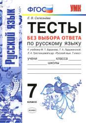 Селезнева Е.В. Тесты без выбора ответа по русскому языку. 7 класс
