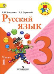 Канакина В.П., Горецкий В.Г. Русский язык. 3 класс. Учебник в 2 частях