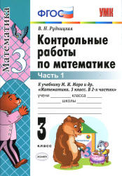 Моро М.И. и др. Рудницкая В.Н. Контрольные работы по математике. 3 класс. В 2 ч. К учебнику