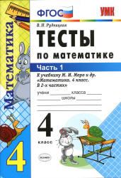Моро М.И. и др. Рудницкая В.Н. Тесты по математике. 4 класс. В 2 ч. К учебнику