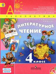 Климанова Л.Ф., Виноградская Л.А., Бойкина М.В. Литературное чтение. 4 класс. В 2 частях
