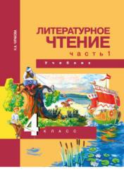 Чуракова Н.А. Литературное чтение. 4 класс. В 2 частях
