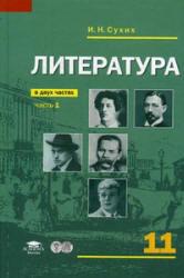 Сухих И.Н. Литература. 11 класс. Учебник в 2 ч. (базовый уровень)