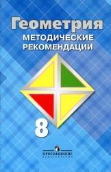 Атанасян Л.С., Бутузов В.Ф. и др. Геометрия. 8 класс. Методические рекомендации