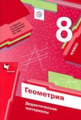 Мерзляк А.Г., Полонский В.Б. и др. Геометрия. 8 класс. Дидактические материалы