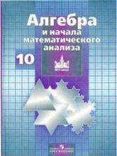Никольский С.М. и др. Алгебра и начала математического анализа. 10 класс. Учебник