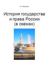 Абдуллаева Р.А. История государства и права России (в схемах)
