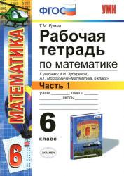 И.И. Зубаревой, А.Г. Мордкович., Ерина Т.М. Рабочая тетрадь по математике. 6 класс. В 2 ч. К учебнику