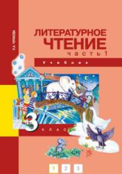 Чуракова Н.А. Литературное чтение. 3 класс. В 2 частях