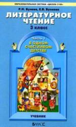 Бунеев Р.Н., Бунеева Е.В. Литературное чтение. 3 класс. ('В одном счастливом детстве') В 2 частях
