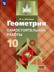 Иченская М.А. Геометрия. 10 класс. Самостоятельные работы