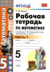 С.М. Никольского., Ерина Т.М. Математика. 5 класс. Рабочая тетрадь в 2 ч. к учебнику
