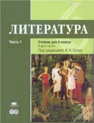 Сухих И.Н. Литература. 6 класс. В. 2 ч. Под редакцией