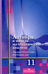 Шабунин М.И. и др. Алгебра и начала математического анализа. Дидактические материалы. 11 класс