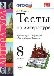 Ерохина Е.Л. Тесты по литературе. 8 класс. К учебнику В.Я. Коровиной 'Литература. 8 класс'
