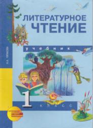 Чуракова Н.А. Литературное чтение. 1 класс