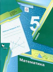 Мерзляк А.Г., Полонский В.Б., Якир М.С. Математика. 5 класс. Рабочая тетрадь № 1