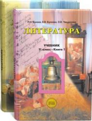 Бунеев Р.Н. Литература. 11 класс