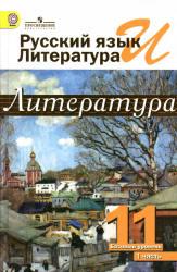 Журавлева В.П. Литература. 11 класс. Учебник в 2 ч. Под редакцией