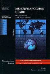 Вылегжанина А.Н. Международное право. Под. редакцией