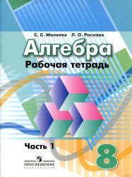 Минаева С.С., Рослова Л.О. Математика. 8 класс. Рабочая тетрадь в 2 частях